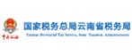云南省税务局