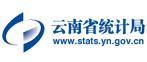 云南省统计局