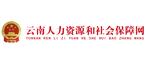 云南省社保局