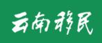 云南省移民局