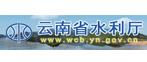 云南省水利厅