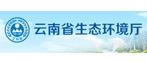 云南省生态环境厅
