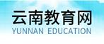 云南省教育局